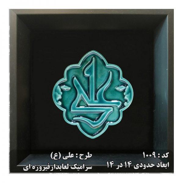 تابلو سرامیکی با لعاب فیروزه ای 1009
