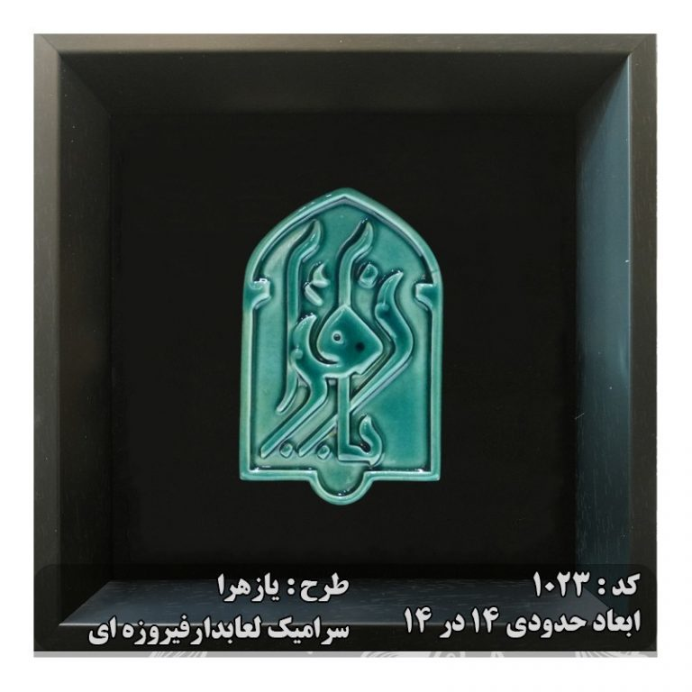 تابلو سرامیکی با لعاب فیروزه ای 1023