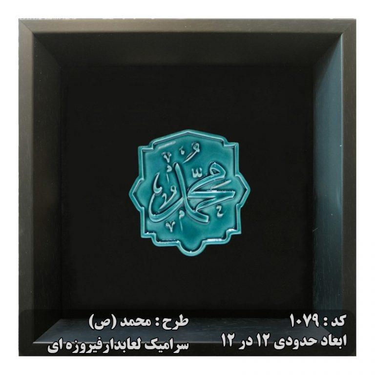 تابلو سرامیکی با لعاب فیروزه ای 1079