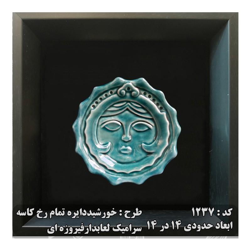 تابلو سرامیکی با لعاب فیروزه ای 1237