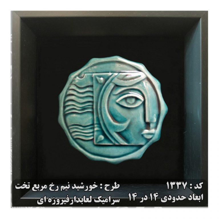 تابلو سرامیکی با لعاب فیروزه ای 1337