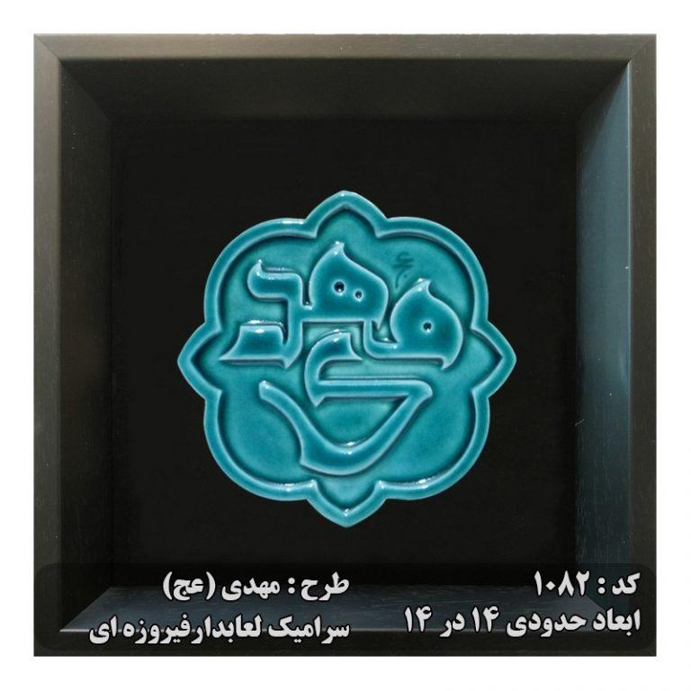 تابلو سرامیکی با لعاب فیروزه ای 1082