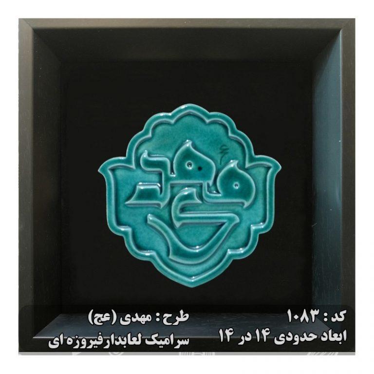 تابلو سرامیکی با لعاب فیروزه ای 1083