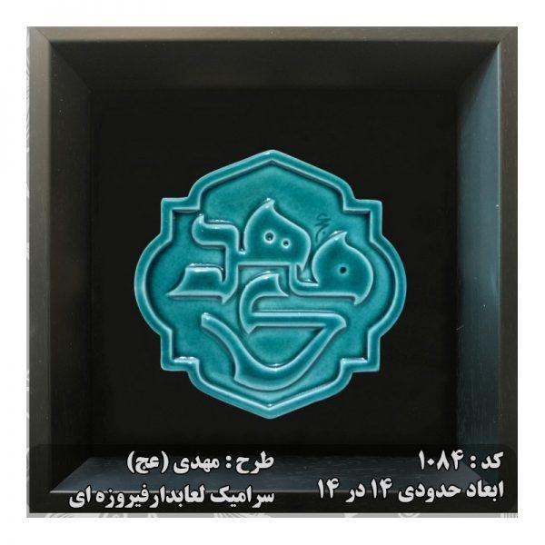 تابلو سرامیکی با لعاب فیروزه ای 1084