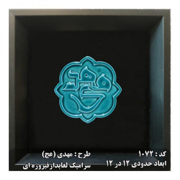 تابلو سرامیکی با لعاب فیروزه ای 1072