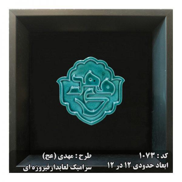 تابلو سرامیکی با لعاب فیروزه ای 1073