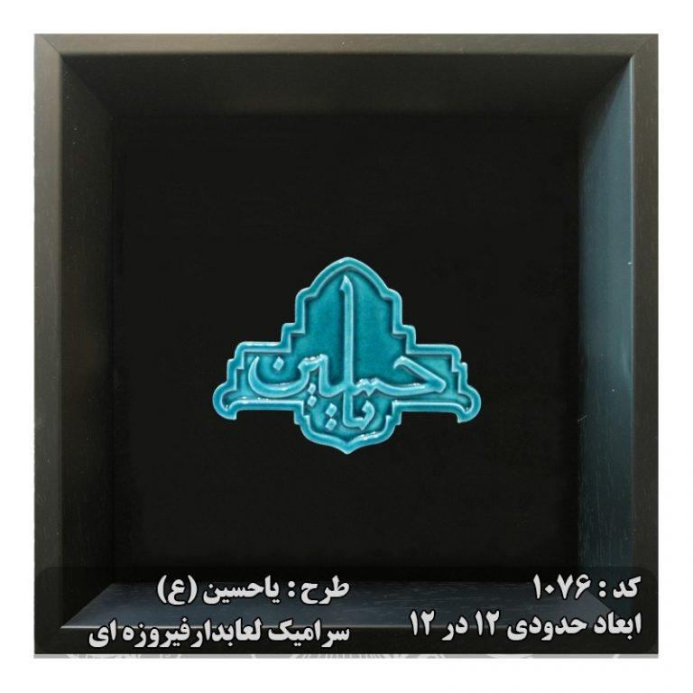 تابلو سرامیکی با لعاب فیروزه ای 1076