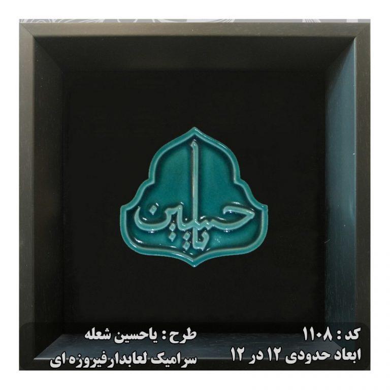 تابلو سرامیکی با لعاب فیروزه ای 1108