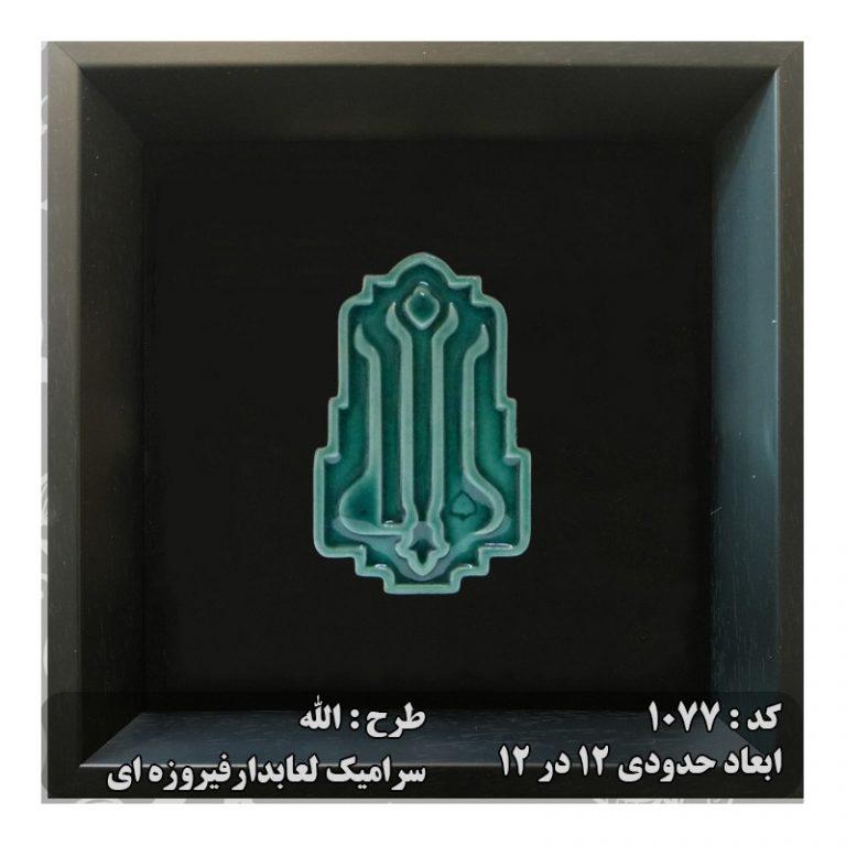 تابلو سرامیکی با لعاب فیروزه ای 1077