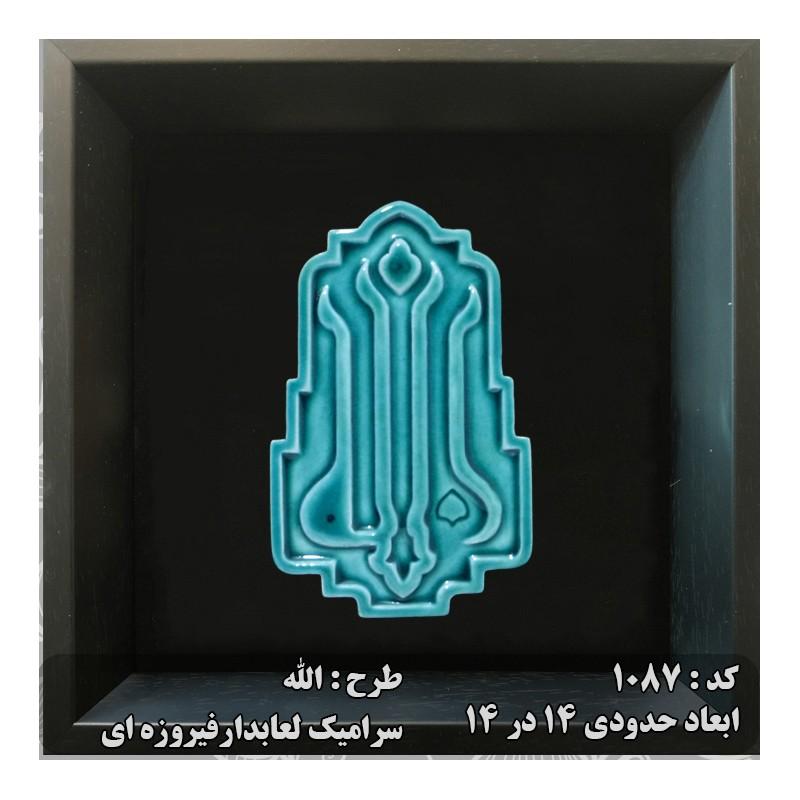 تابلو سرامیکی با لعاب فیروزه ای 1087
