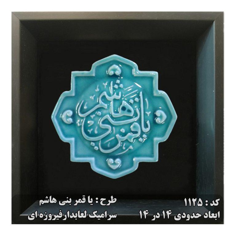 تابلو سرامیکی با لعاب فیروزه ای 1125