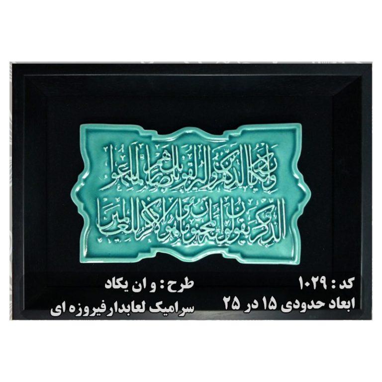 تابلو سرامیکی با لعاب فیروزه ای 1029