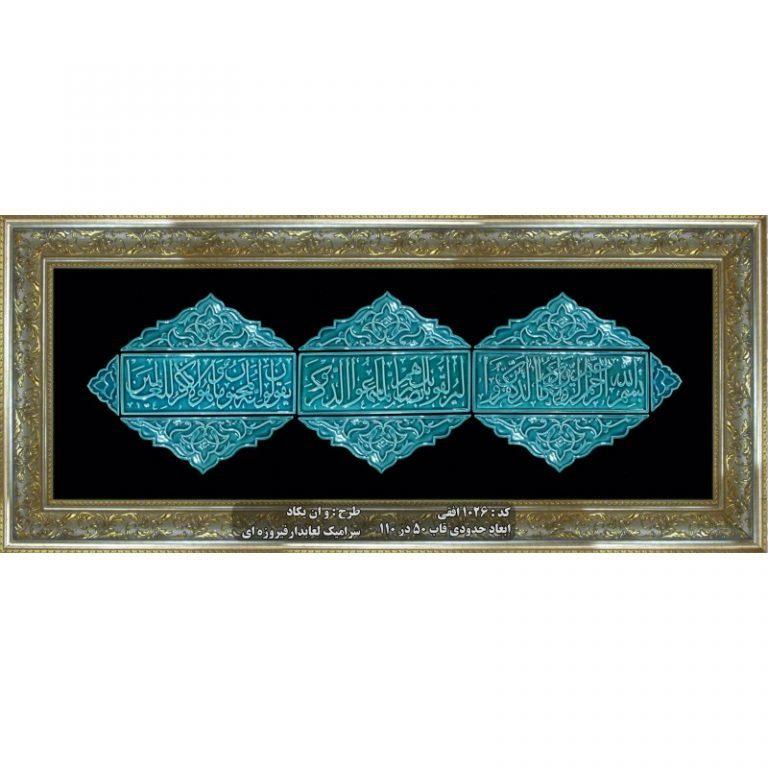تابلو سرامیکی با لعاب فیروزه ای 1026 افقی