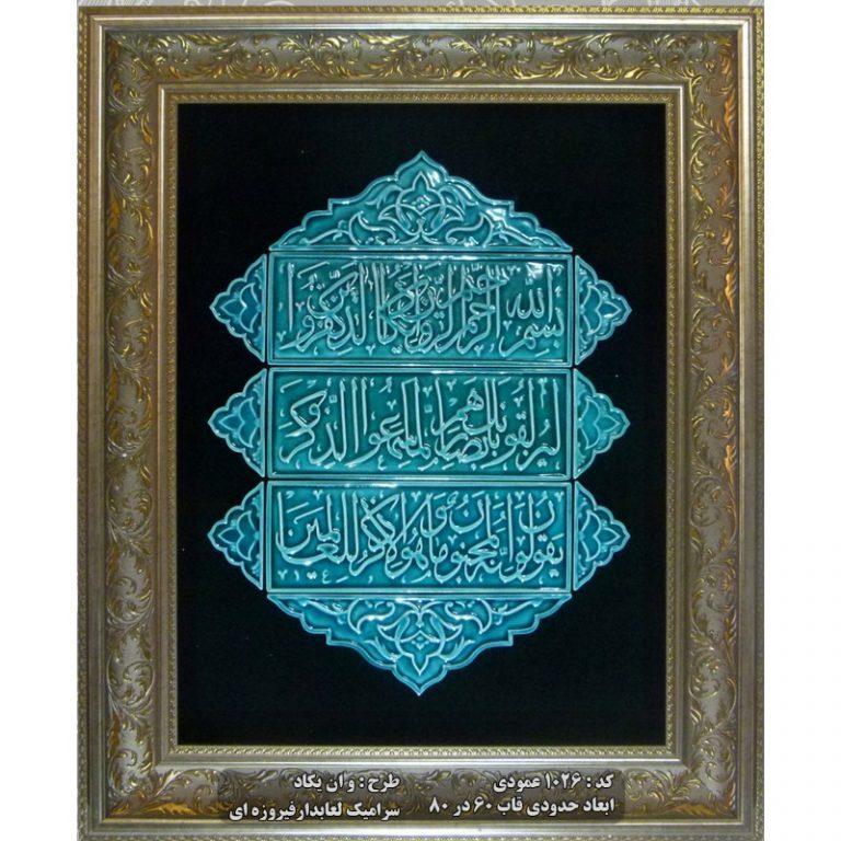 تابلو سرامیکی با لعاب فیروزه ای 1026 عمودی