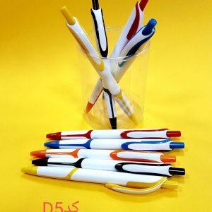خودکار پلاستیکی کد D5