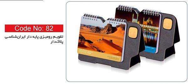 تقویم رومیزی ایران شناسی پلاک دار T82