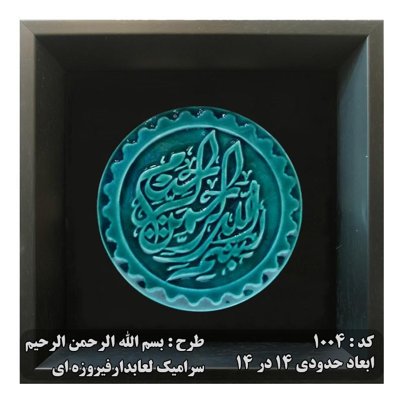 تابلو سرامیکی با لعاب فیروزه ای 1004