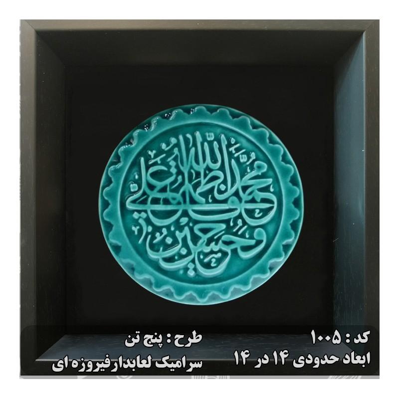 تابلو سرامیکی با لعاب فیروزه ای 1005