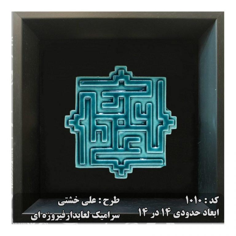 تابلو سرامیکی با لعاب فیروزه ای 1010