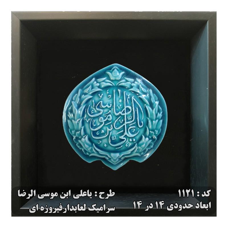 تابلو سرامیکی با لعاب فیروزه ای 1121