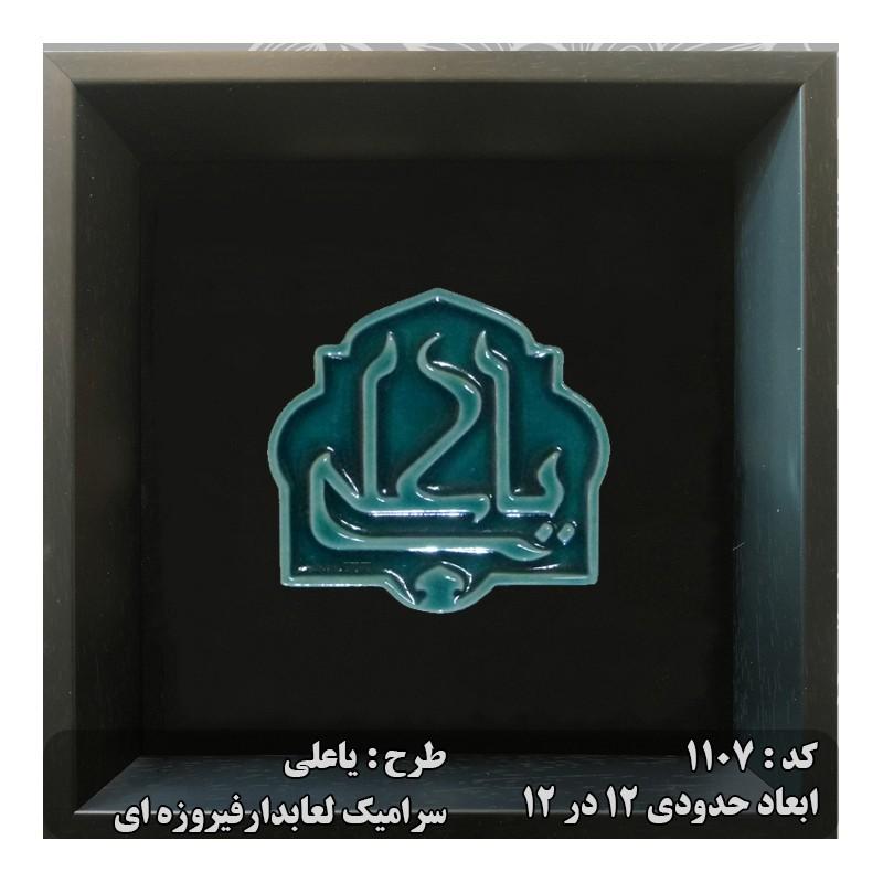 تابلو سرامیکی با لعاب فیروزه ای 1107