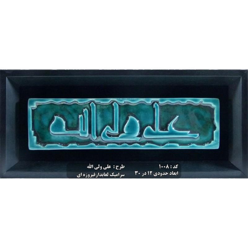 تابلو سرامیکی با لعاب فیروزه ای 1008