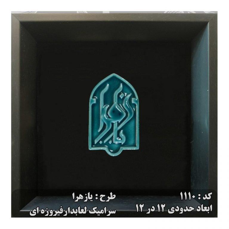 تابلو سرامیکی با لعاب فیروزه ای 1110