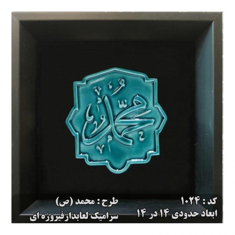 تابلو سرامیکی با لعاب فیروزه ای 1124