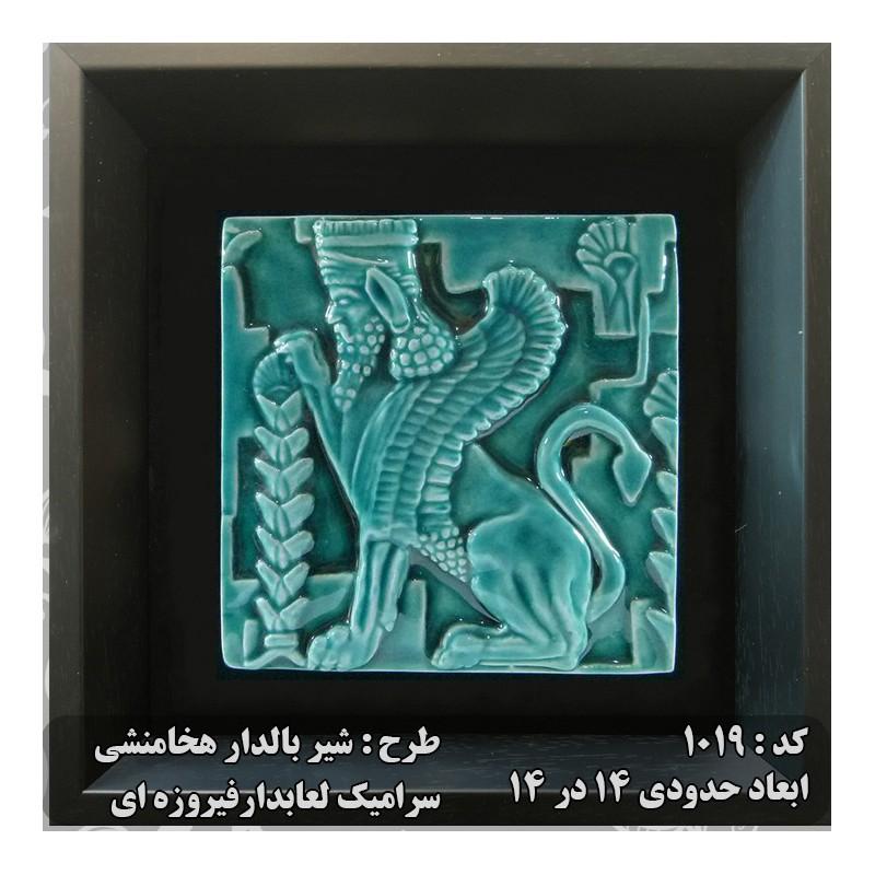 تابلو سرامیکی با لعاب فیروزه ای 1019