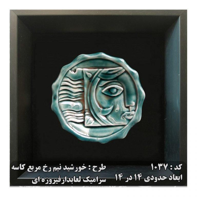 تابلو سرامیکی با لعاب فیروزه ای 1037