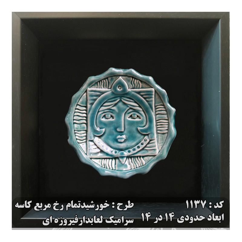 تابلو سرامیکی با لعاب فیروزه ای 1137
