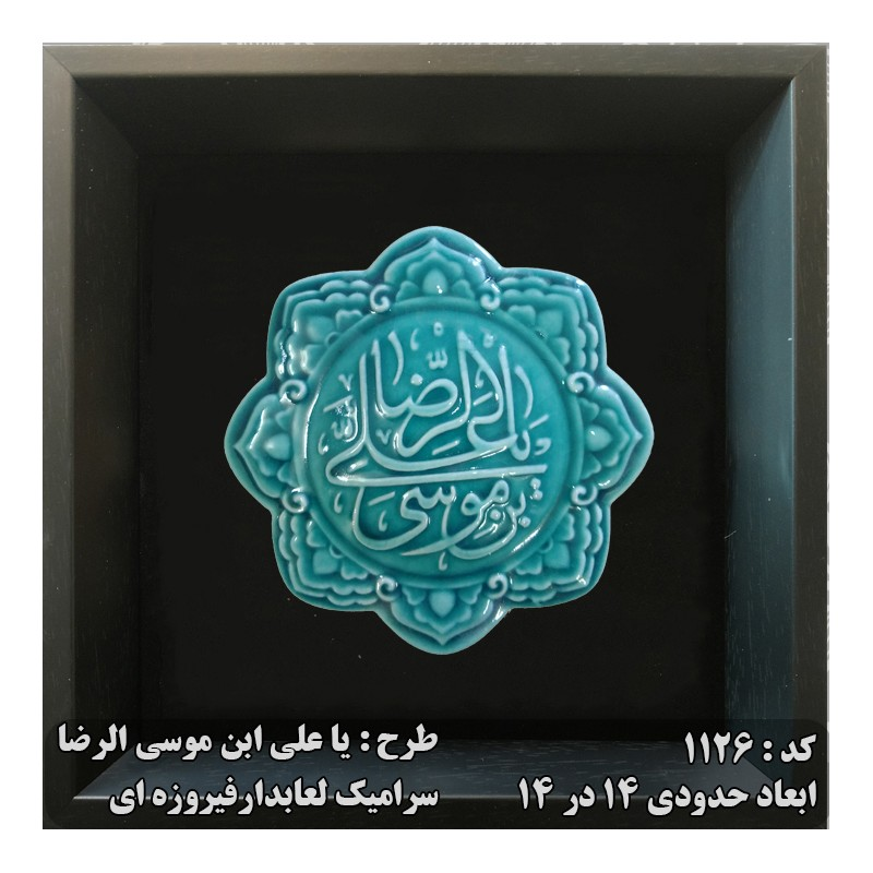 تابلو سرامیکی با لعاب فیروزه ای 1126