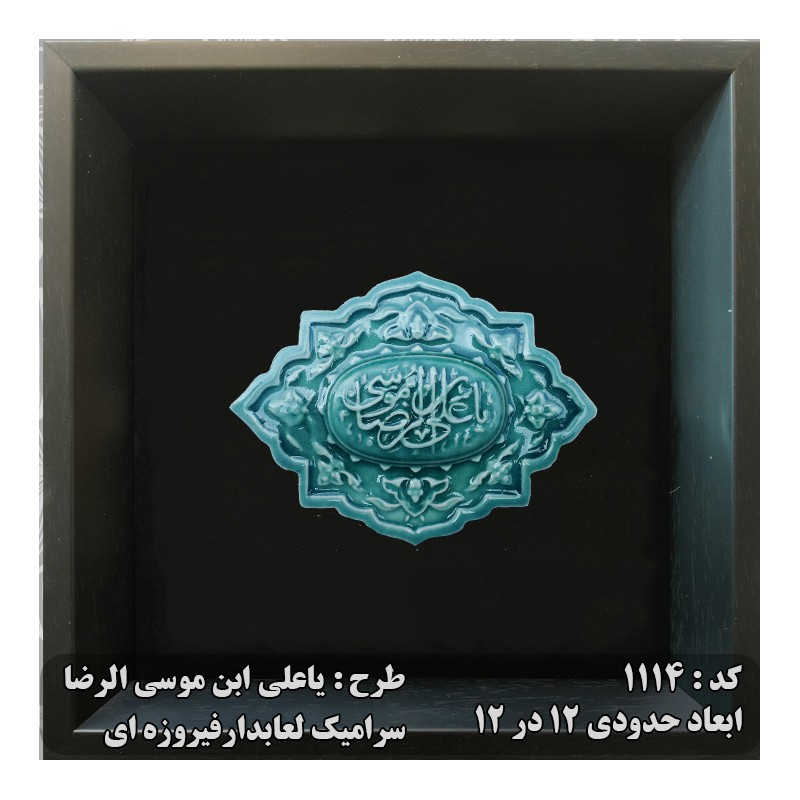 تابلو سرامیکی با لعاب فیروزه ای 1114
