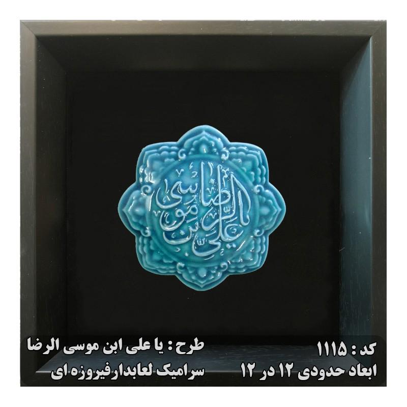 تابلو سرامیکی با لعاب فیروزه ای 1115