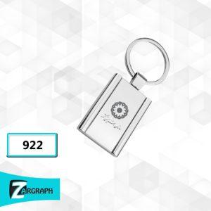 جاسوئیچی 922