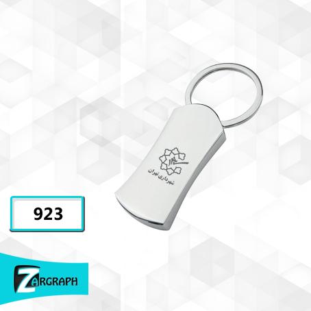 جاسوئیچی 923
