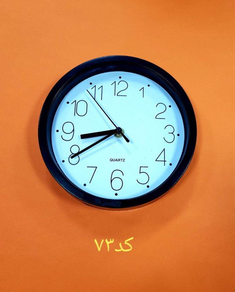 ساعت دیواری – 73