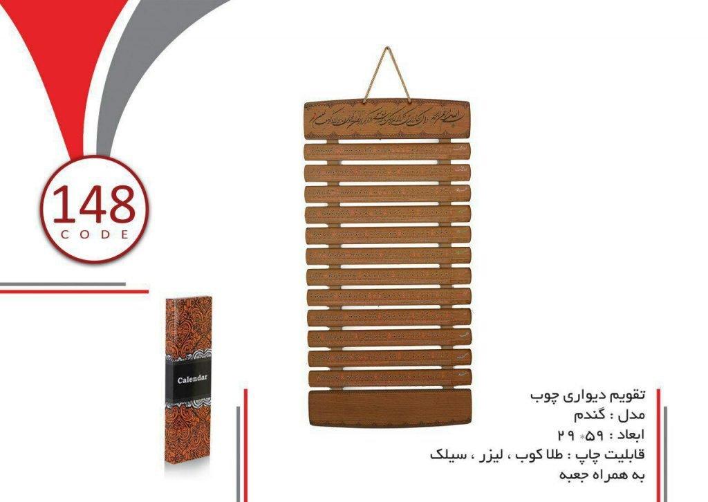 تقویم دیواری چوب 149