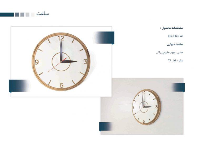 ساعت دیواری کد hs – 102