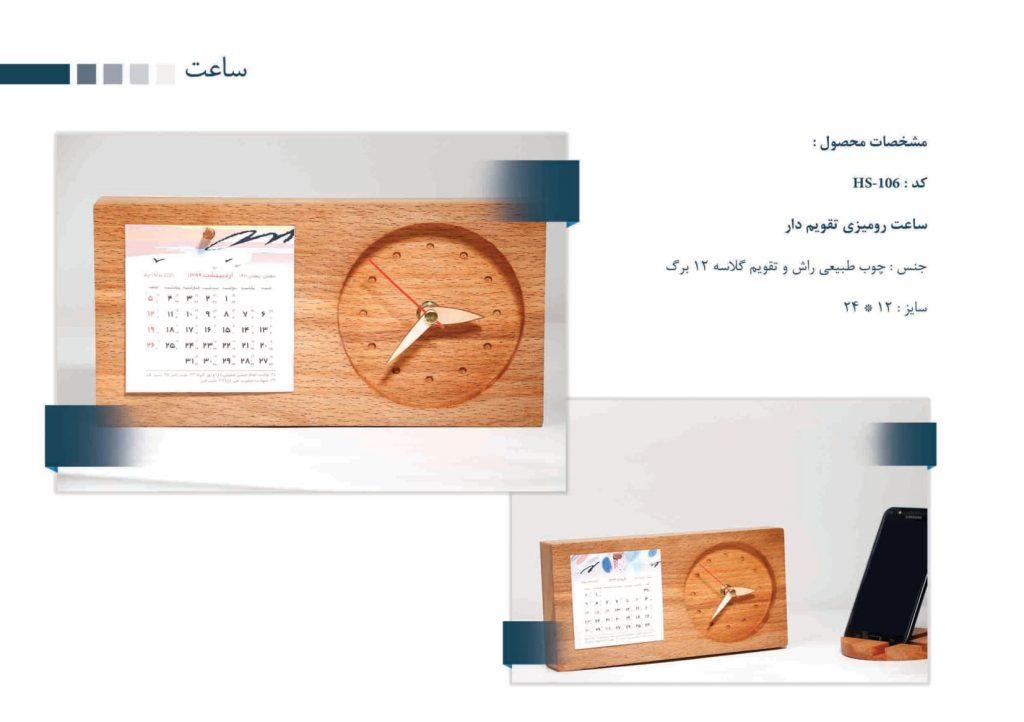 ساعت رومیزی کد hs – 106