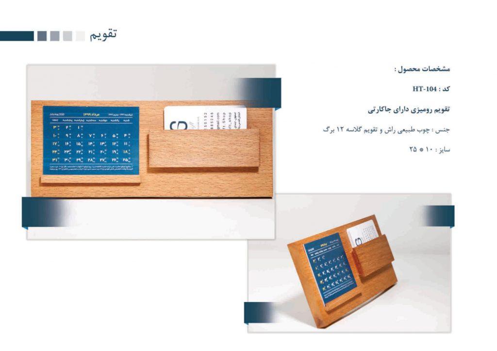 تقویم رومیزی کد ht – 104