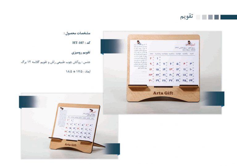 تقویم رومیزی کد ht – 107