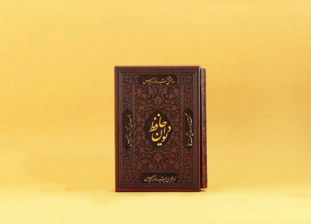 دیوان حافظ وزیری باقاب کشویی برشی کد ۱۰۱۰۴۱