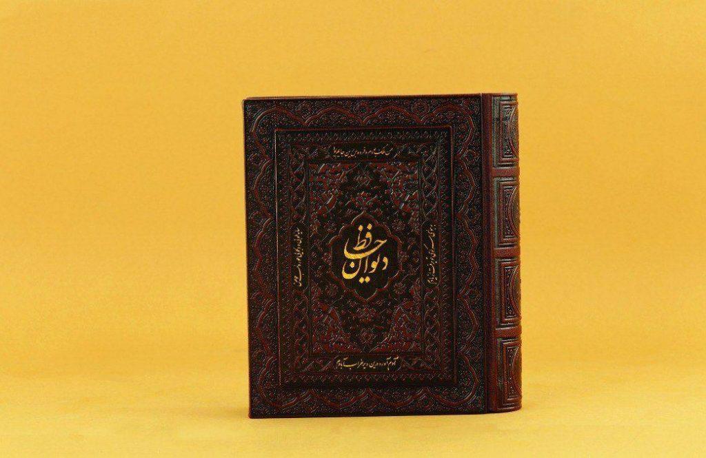 دیوان حافظ جیبی کاغذ معطر دو زبانه باقاب داردار (ترمو) کد ۱۰۱۰۵۸