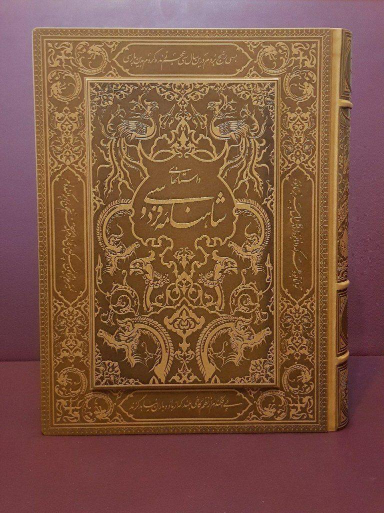 شاهنامه رحلی جعبه دار دوبل برجسته کد ۱۰۱۰۸۵