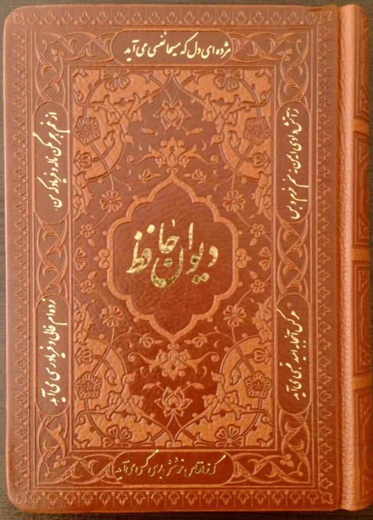 دیوان حافظ جیبی کد 101086
