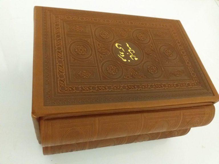 شاهنامه فردوسی، دوجلدی قابدار ، سایز جیبی ، چرم لوکس کد 8830