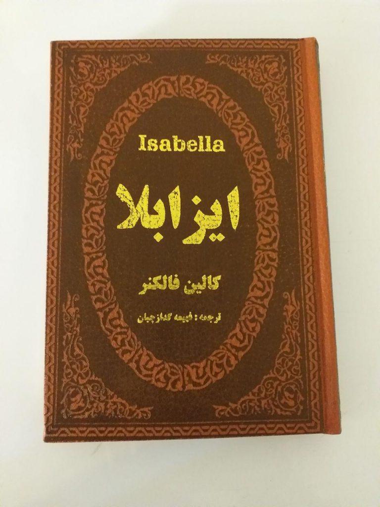 ایزابلا ، سایز جیبی ، جلد چرم کد 0482