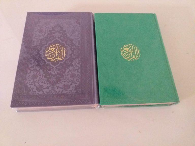 قرآن الکریم صفحه رنگی جیبی جلد چرم