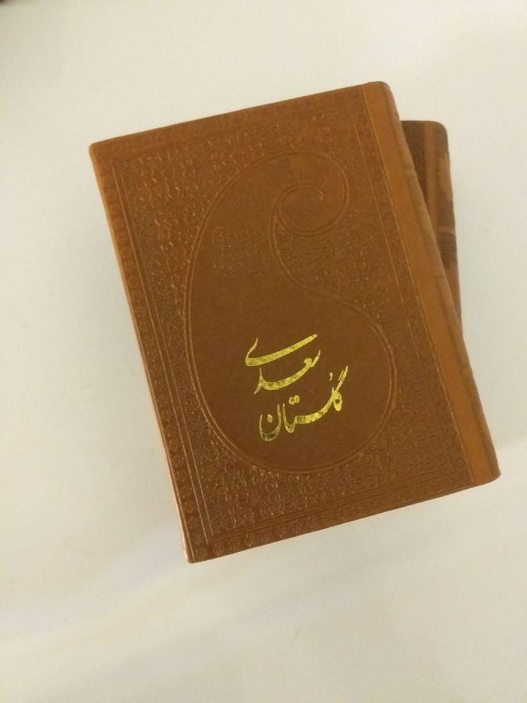 گلستان سعدی نیم جیبی جلد چرم لوکس کد 8751